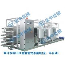 果汁饮料UHT高温管式杀菌机(全、半自动)