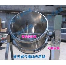 燃气夹层锅,可倾式燃气夹层锅,燃气搅拌夹层锅,横轴搅拌夹层锅